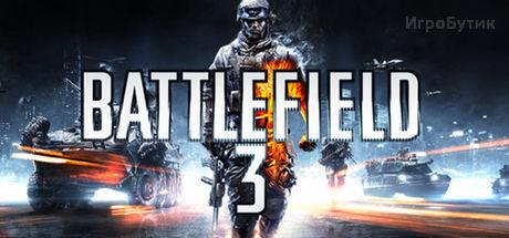 Еще 3 млн проданных копий Battlefield 3