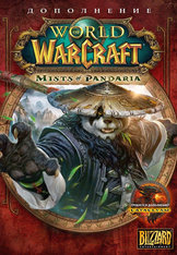 ������ ���� World of Warcraft: Mists of Pandaria