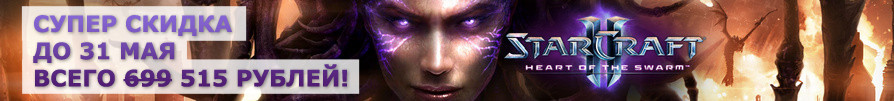 Купить StarCraft 2: Heart of the Swarm за 515 рублей