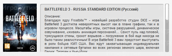 Battlefield 3 Russia Standard Edition (Русский)