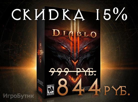 2-ая неделя: Diablo 3 по супер цене!