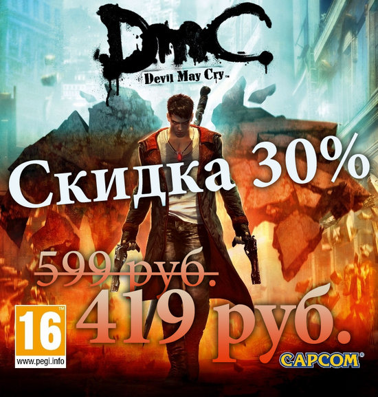 4-ая неделя скидок: DmC Devil May Cry по супер цене!