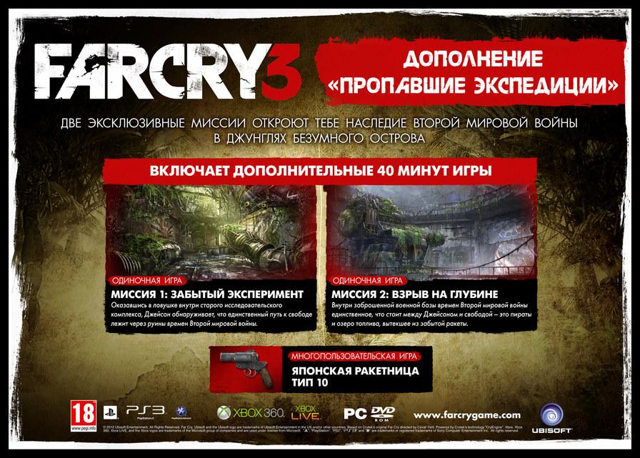 Far Cry 3 Издание Пропавшие экспедиции