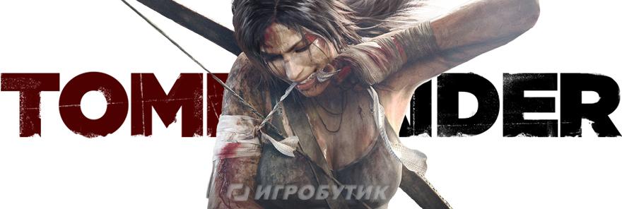 Обязательно купите Tomb Raider 2013!