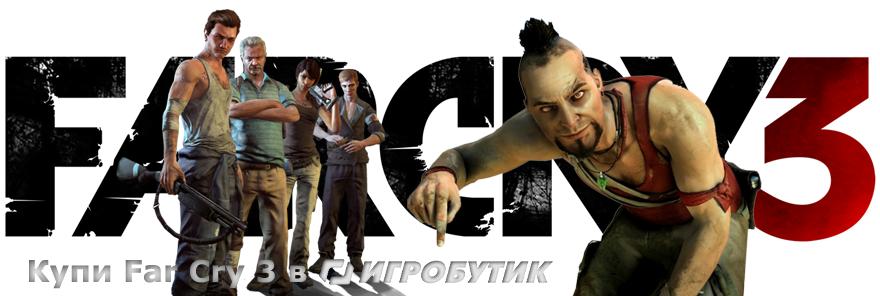 Купить Far Cry 3 в ИгроБутик