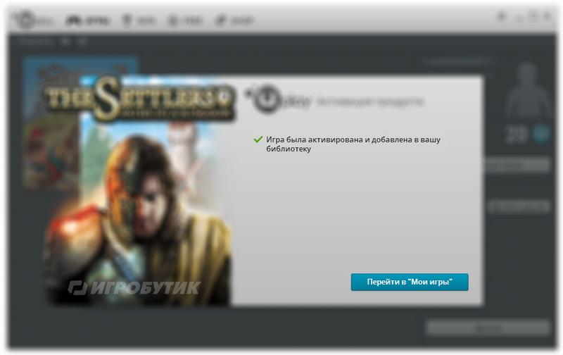 Игра была успешно активирована и добавлена в вашу библиотеку игр Uplay