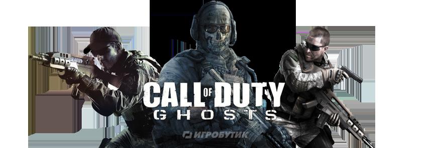 Покупай лицензионный ключ Call of Duty Ghosts только в ИгроБутик.