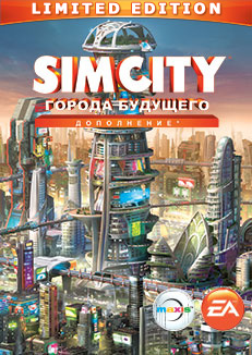 ������ SimCity: ������ �������� (Cities of Tomorrow) Limited Edition