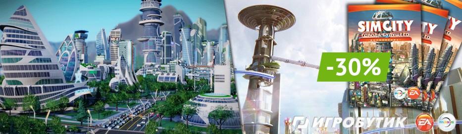 Купить SimCity Города Будущего со скидкой 30%!